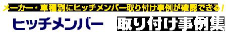 ヒッチメンバー取付け事例集 メーカー・車種別に取付け事例が確認できる!