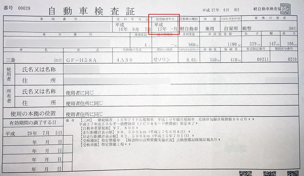 車検証 適合年式(初度登録年月)