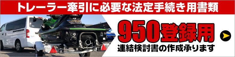 トレーラー牽引に必要な法定手続き用書類 950登録用